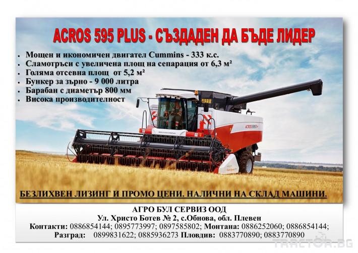 Комбайни Rostselmash ACROS 595 Plus 1 - Трактор БГ