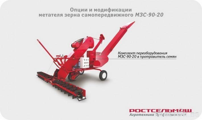 Обработка на зърно ROSTSELMASH MZS90 1