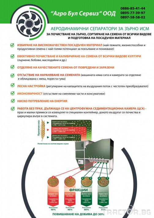 Обработка на зърно Семепочистващи машини ISM 0 - Трактор БГ