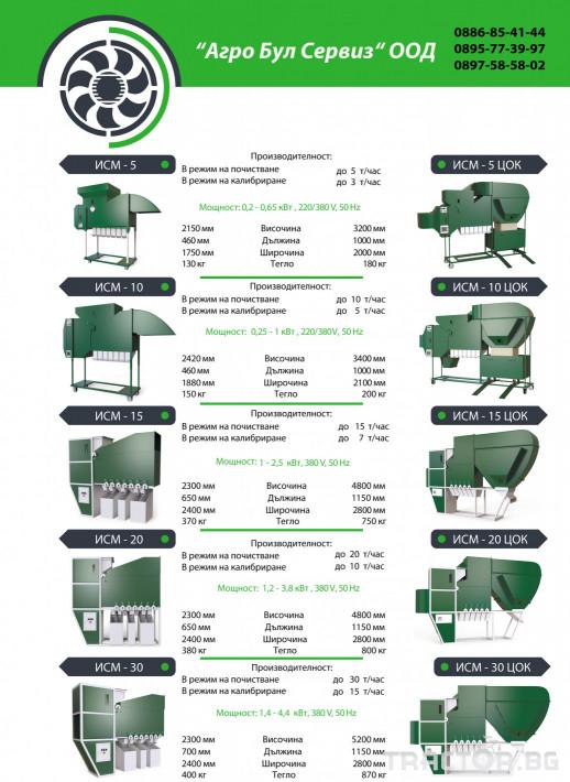 Обработка на зърно Семепочистващи машини ISM 1 - Трактор БГ