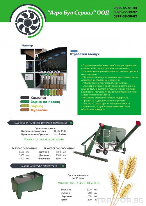 Обработка на зърно Семепочистващи машини ISM 3 - Трактор БГ